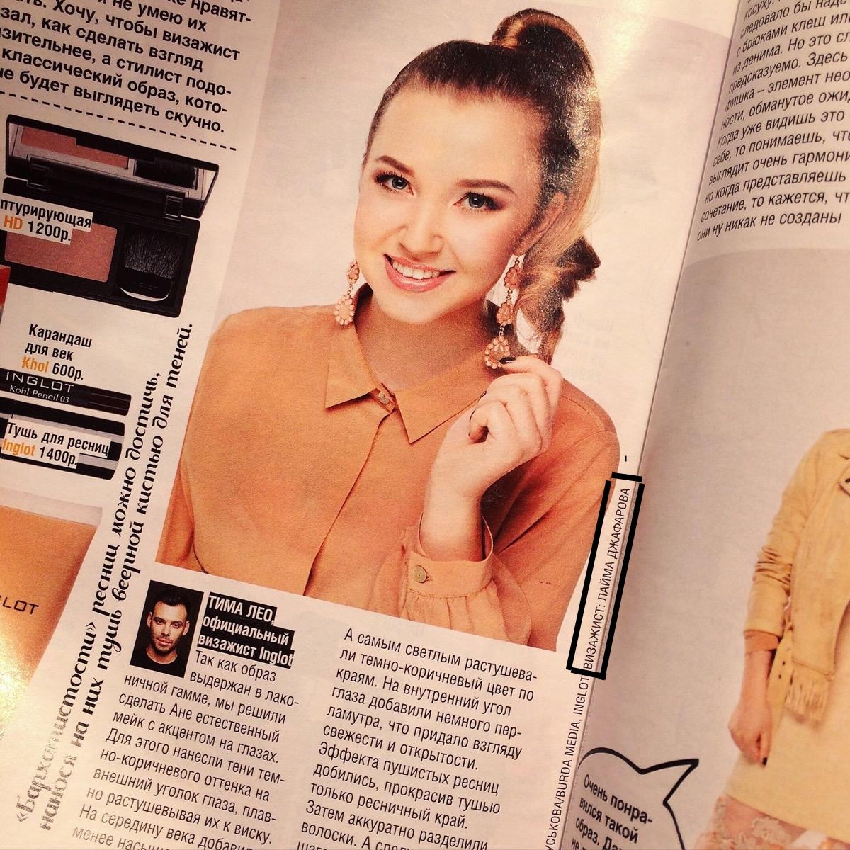 Фото со страницы журнала