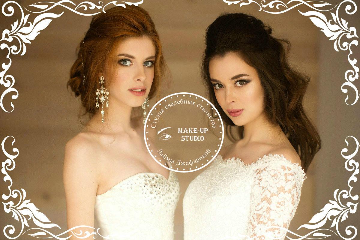 Студия свадебных стилистов Лаймы Джафаровой