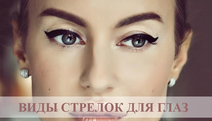 Виды и формы стрелок для глаз