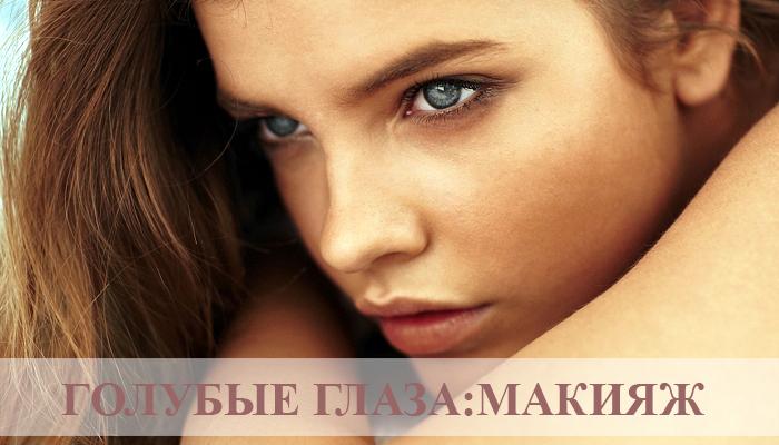 Пошаговый урок макияжа для голубоглазых