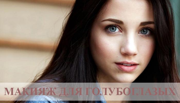 Урок дневного макияжа для голубых глаз
