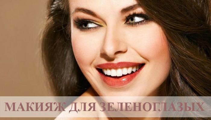 Урок дневного макияжа для зеленоглазых