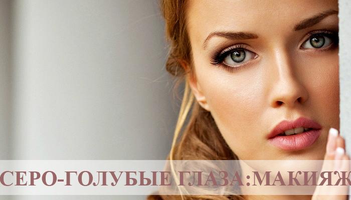 Пошаговый урок макияжа для серо-голубых глаз