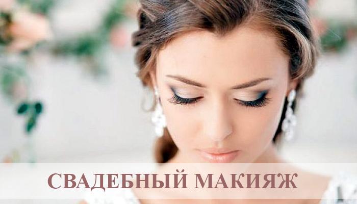 Свадебный макияж: пошаговый урок.