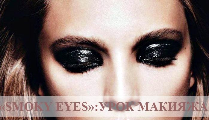 Смоки айс (smoky eyes): пошаговый урок.