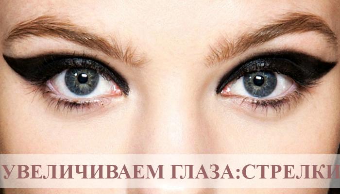 Как увеличить глаза с помощью стрелок