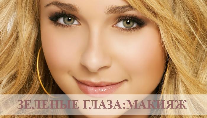 Пошаговый урок макияжа для зеленоглазых